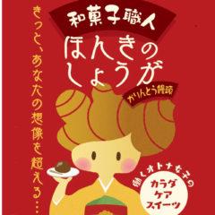 和菓子職人ほんきのしょうがかりんとう饅頭